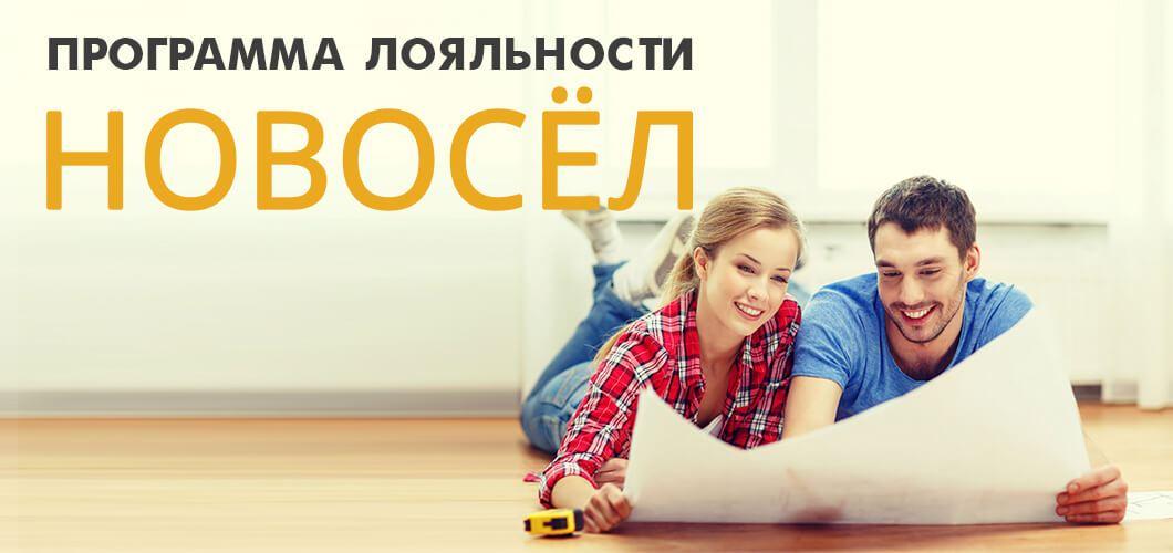 Программа Новосёл